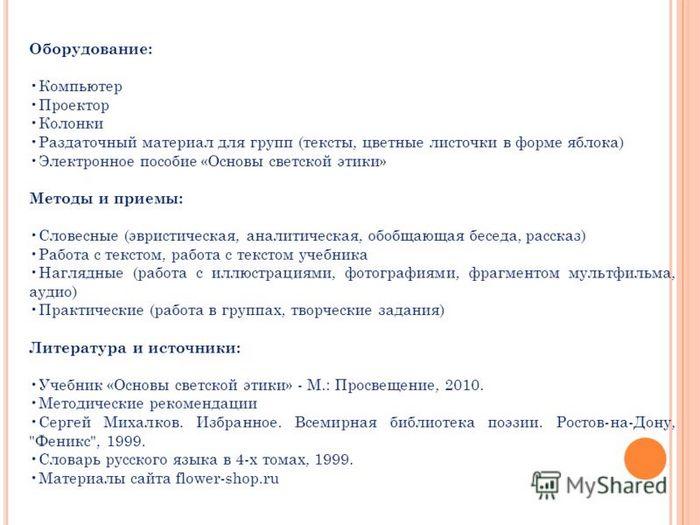 Иванов смирнов соболев светлаков