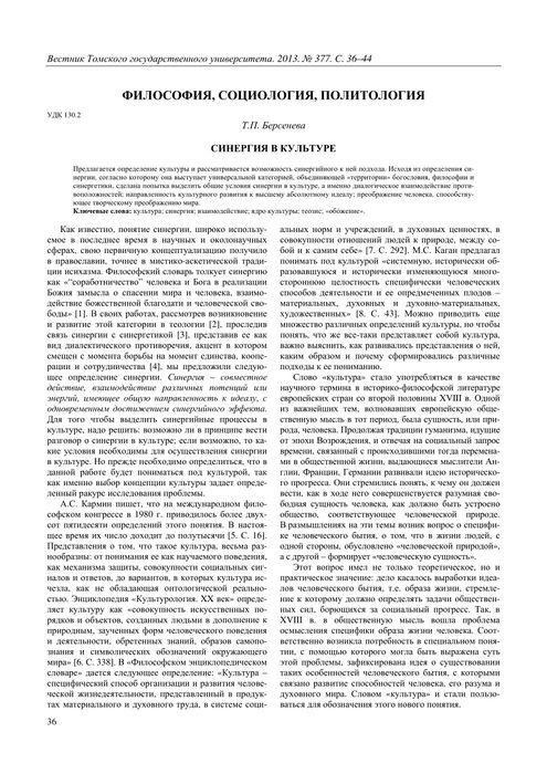 Антропологические (этнографические) классификации и универсальная модель культуры