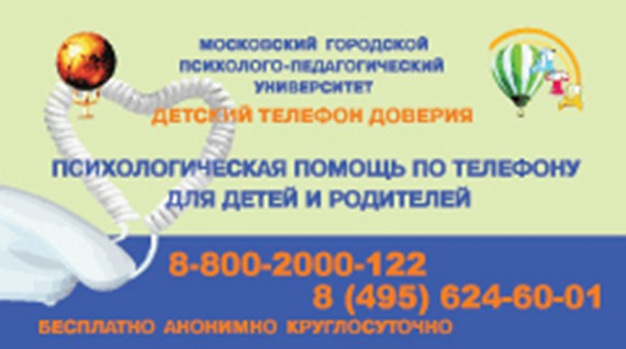 Бесплатные консультации психолога