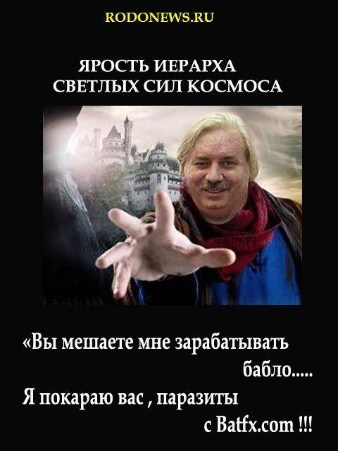 Деятельность сил сатаны в россии