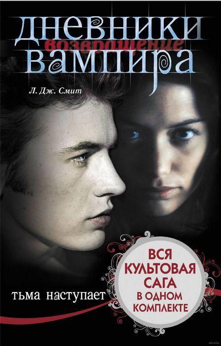 Дневники вампира 7: возвращение. полночь