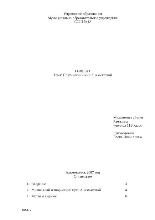 Е годы (1830–1837). болдинские осени 1830 и 1833 годов 7 страница