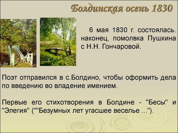 Е годы (1830–1837). болдинские осени 1830 и 1833 годов 9 страница