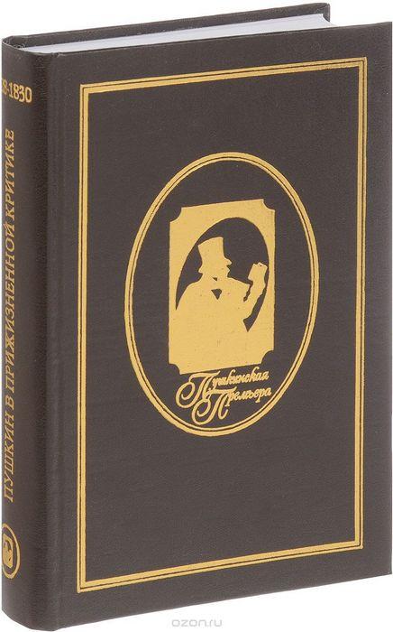 Е годы (1830–1837). болдинские осени 1830 и 1833 годов 11 страница