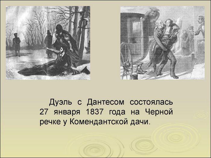 Е годы (1830–1837). болдинские осени 1830 и 1833 годов 10 страница
