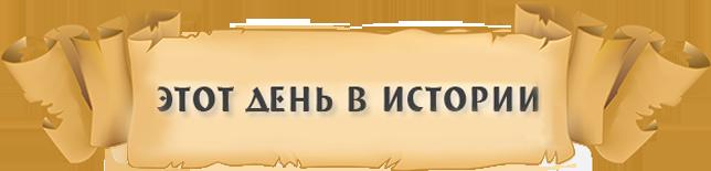 История в новостях.