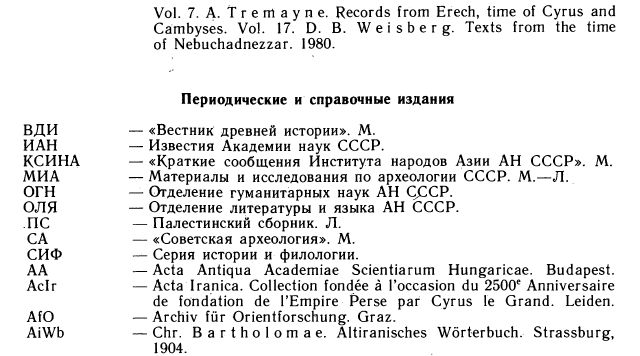 Хеттское общество и государство