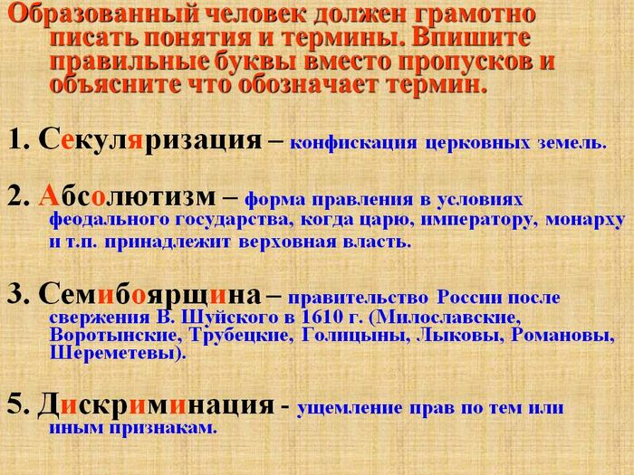 Историк должен грамотно писать исторические понятия и термины. впишите правильные буквы вместо пропусков