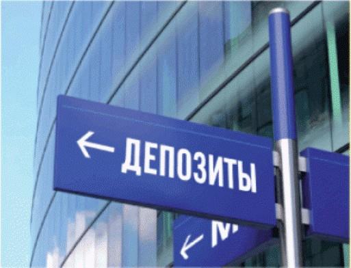 Какие нестандартные депозитные программы предлагают банки