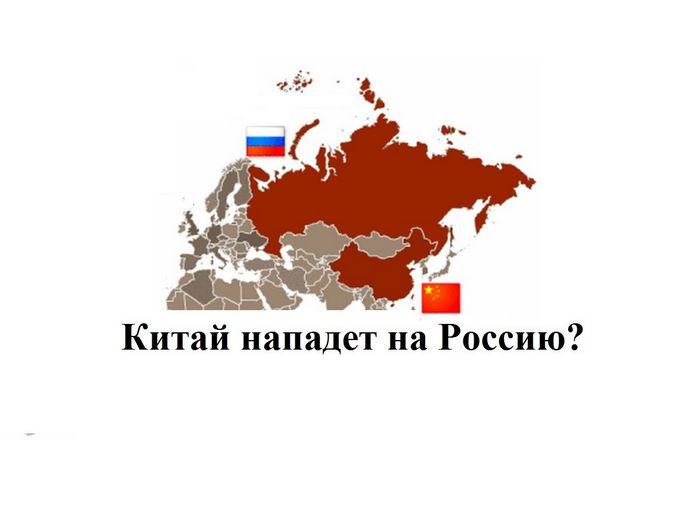Китай против россии: победа будет незанами