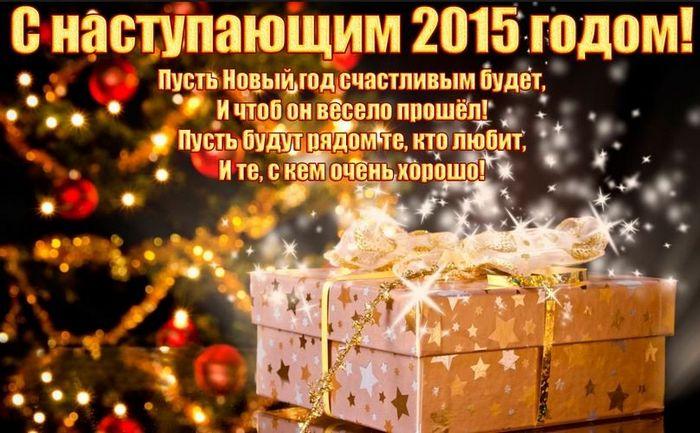 поздравления друзей и родных с новым годом