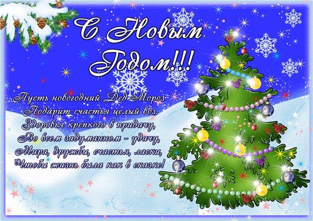 Голосовые поздравления с новым годом от путина по именам