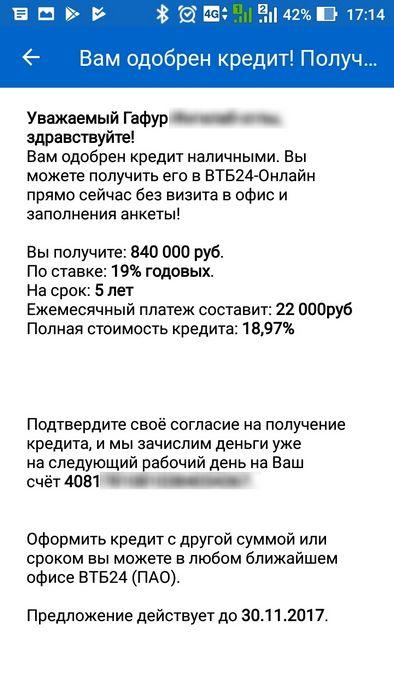 Кредиты вернулись, доверие к банкам — нет