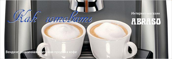 Купить вкусный кофе в интернете – лучший выбор