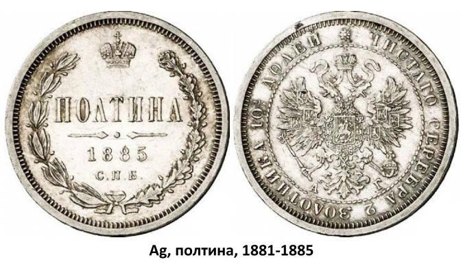 Куплю царские монеты: от мечты до её воплощения