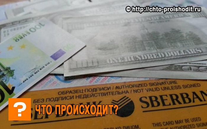Курс доллара, дикий курс евро на сегодня 23 12 2014: рубль, евро, доллар, курс валют сейчас, невероятный прогноз курса валют на 2015 год