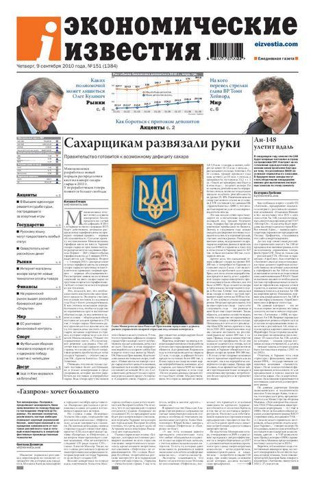Левочкин допускает девальвацию гривни на 40%