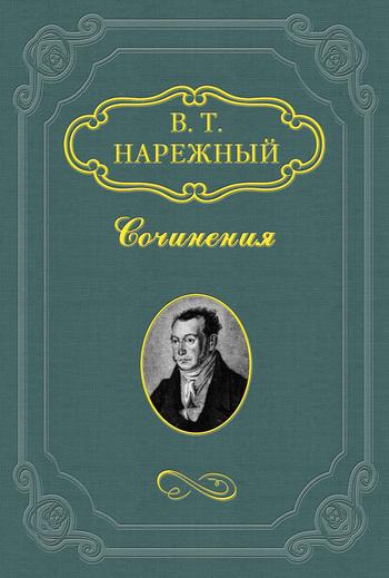 Литературное движение 1800-1830-х годов