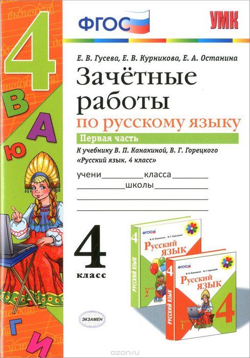 Медведев возродит русский язык за счет сколково