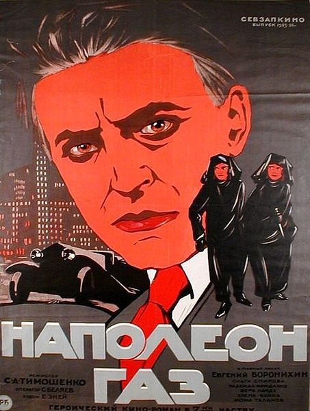 Наполеон газ: советский агитационный боевик 1925 года