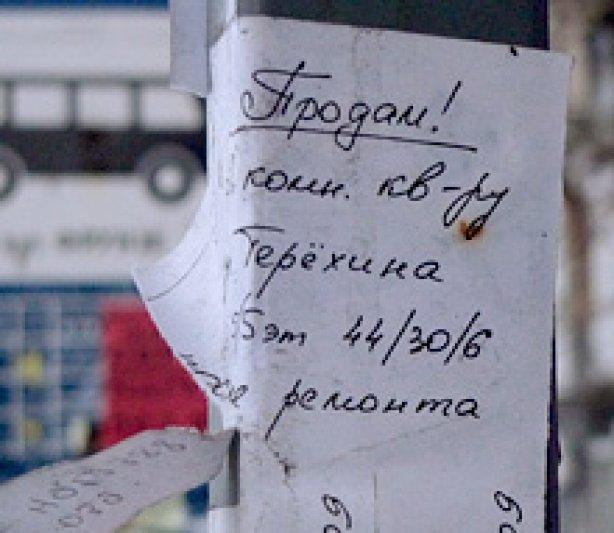 Назад в 2005-й: в киеве рухнул рынок квартир