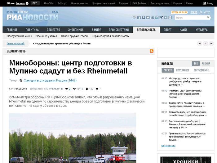 """Немецкий политолог: """"россия перешла в наступление"""""""