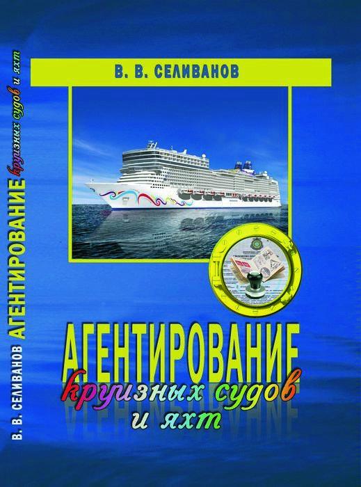 О некоторых проблемах взаимоотношений судовладельцев и портовых агентов в системе организации портового морского сервиса