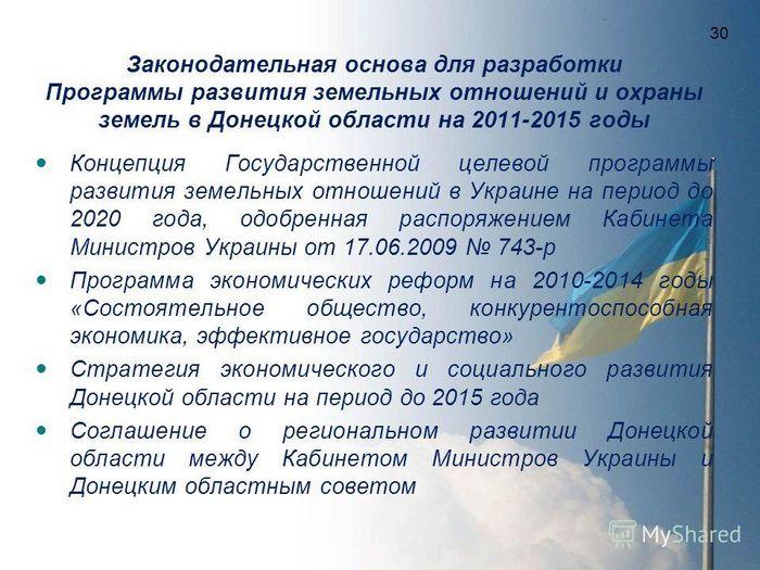 Одготовка проектов экономического и социального развития украины