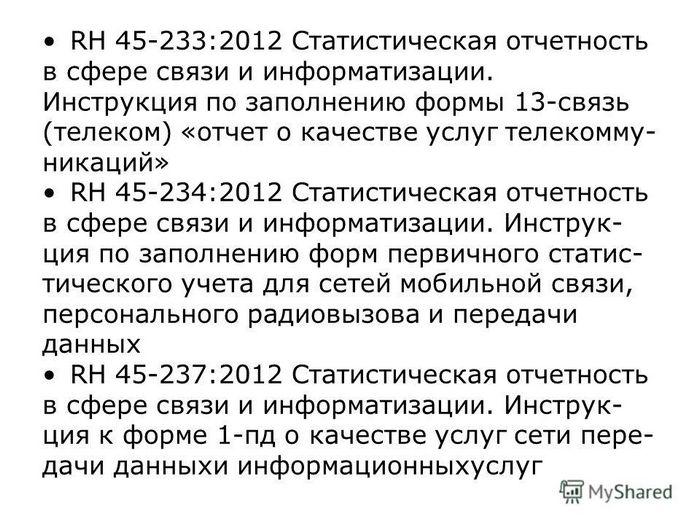Отчетность операторов телекоммуникаций