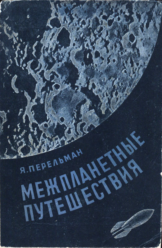 Первый гражданский в космосе