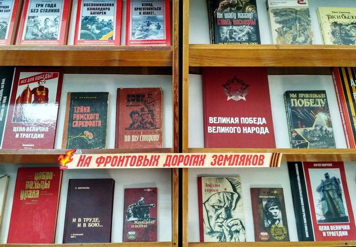 Писатели в борьбе с врагом