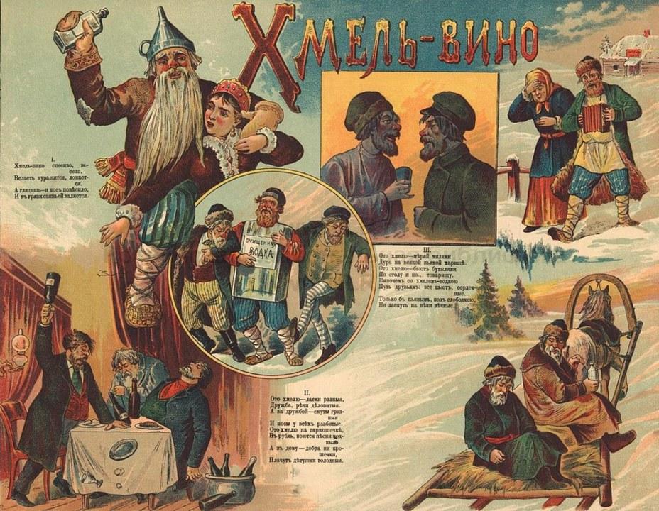 Пьянство в русской армии во время великой войны