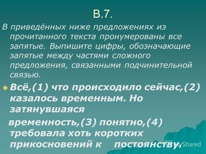 Подготовка к заданию в6 (ссп). теория