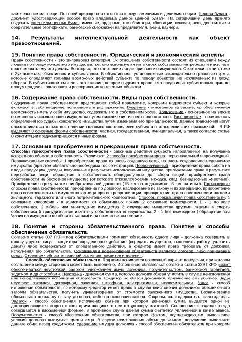 Подтверждение соответствия маттехбазы хозсубъекта законодательству