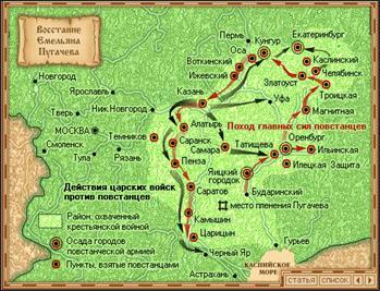 Практическая работа № 5 удмуртия в период восстания е.и. пугачева