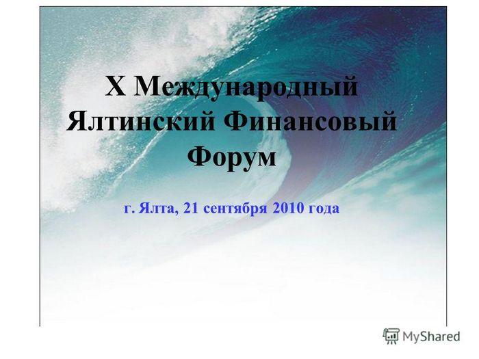 Предложения и рекомендации участников iх международного ялтинского финансового форума вошли в резолюцию