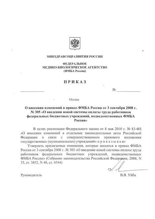 Приказ мвд от 30.12.2008 г. № 697 о внесении изменений в приказ министерства внутренних дел украины от 13.10.2008 г. № 534
