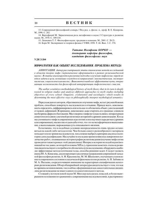 Происхождение мифа, метод и средства его изучения 4 страница