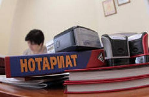 Проверка деятельности нотариусов