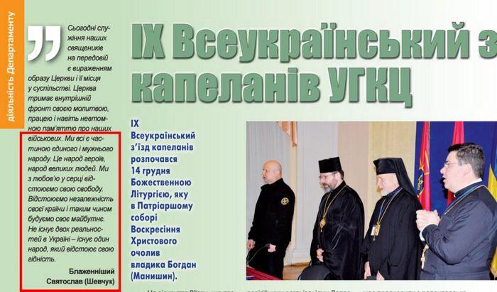 Рада сделала героем украины фашистского пособника