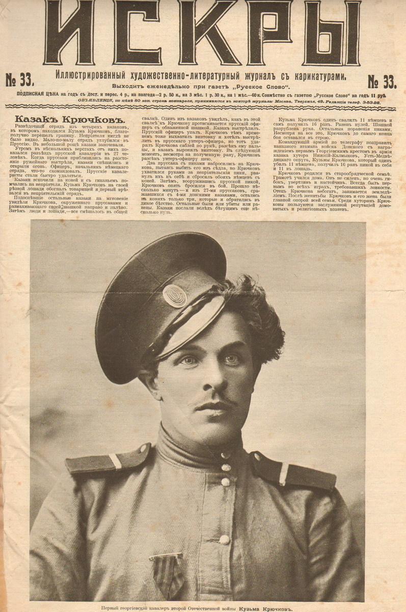 Русские герои первой мировой: новый взгляд