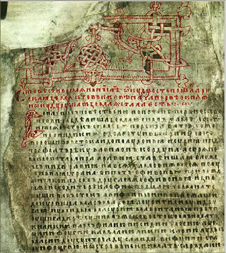 Русский каганат – третья империя древней руси 1 страница