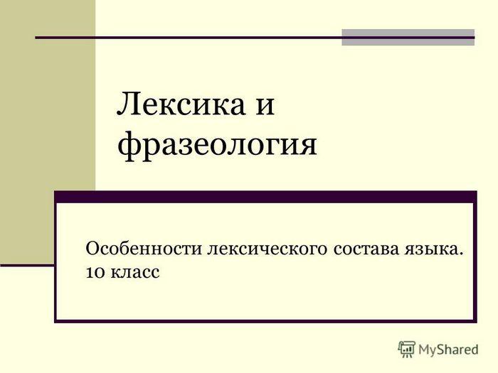 Русского лексического просторечия