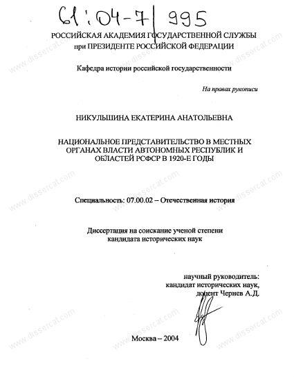 Сердюков проговорился о том, как голосовали на выборах в госдуму военные