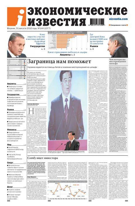 Серьезные игроки не покинут украину (экономические известия)