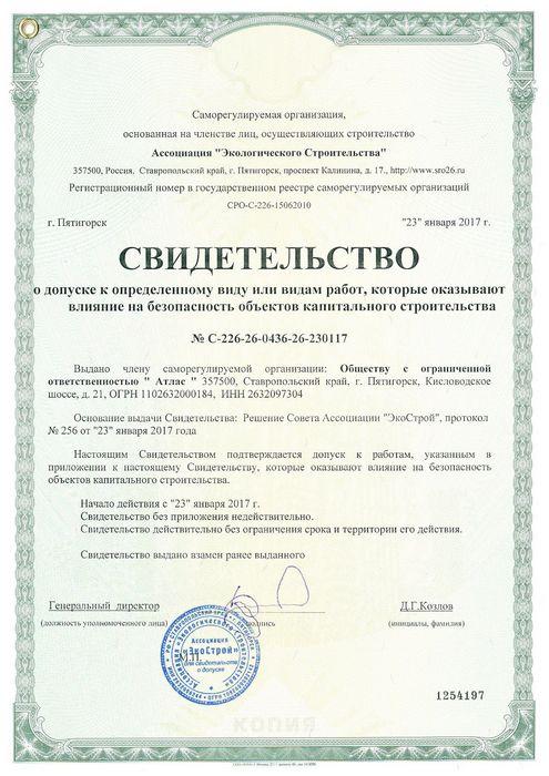 Сертификат исо и сро в строительстве: с чего начать?