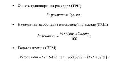 Сложные периодические расчеты