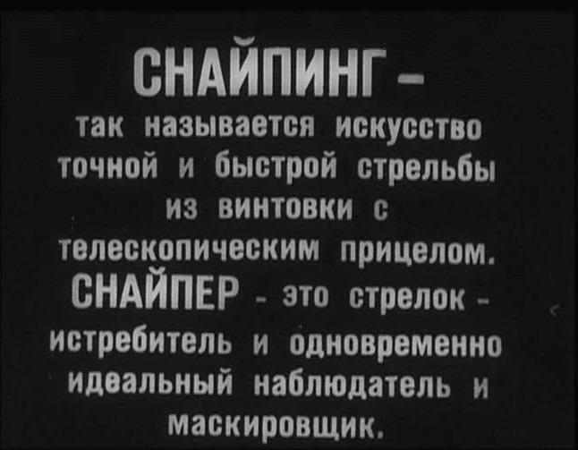 Снайпер 1931 года – один из лучших образцов жанра