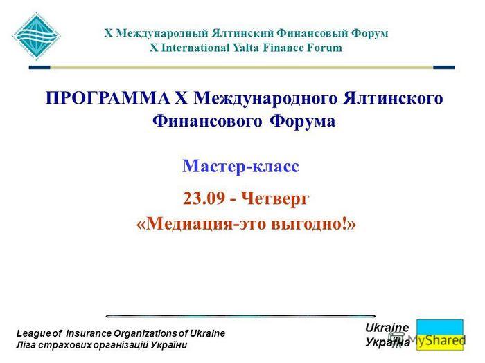 Страховая компания лемма застраховала ответственность организатора при проведении ix международного ялтинского финансового форума