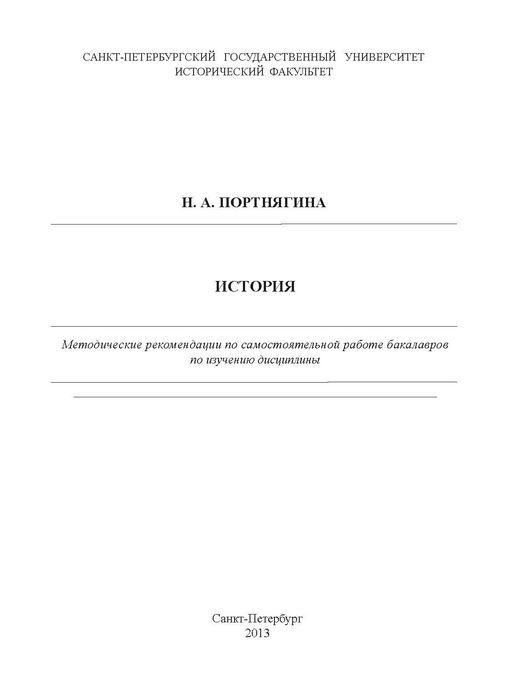 Темы семинарских занятий по курсу история древних греции и рима